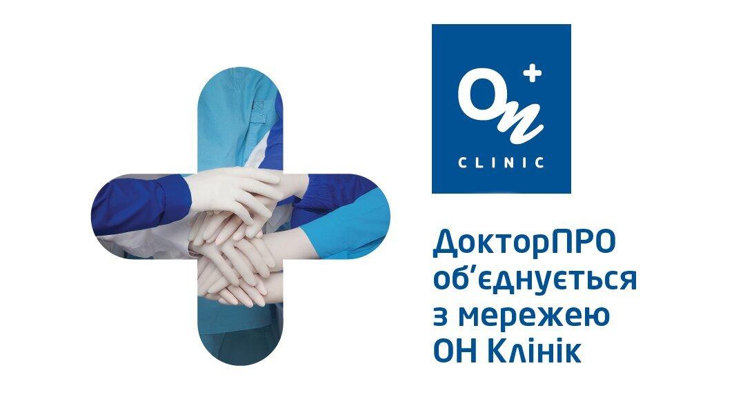 Увага! «ДокторПРО» стає «ОН Клінік»